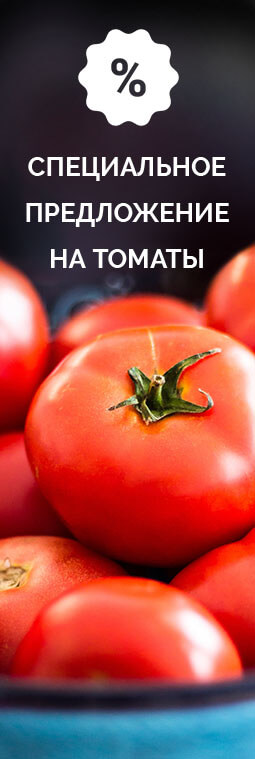 Семена овощных