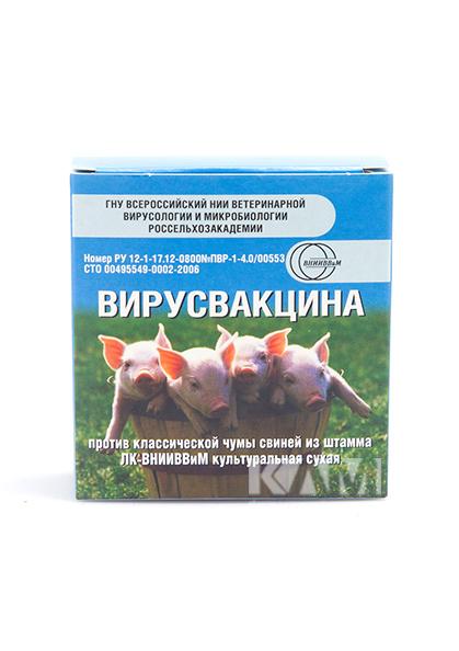Вирусвакцина против классической чумы свиней из штамма ЛК-ВНИИВВиМ культуральная сухая